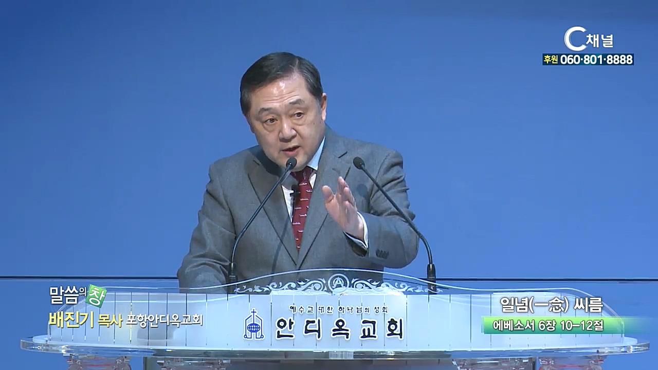 포항안디옥교회 배진기 목사 - 일념(一念) 씨름