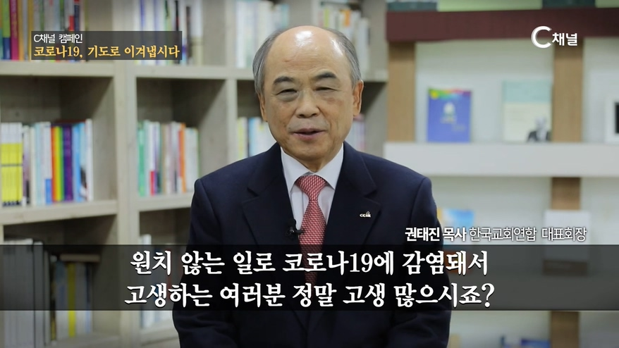 [C채널 캠페인] 코로나19, 기도로 이겨냅시다 - 권태진 목사 한국교회연합 대표회장