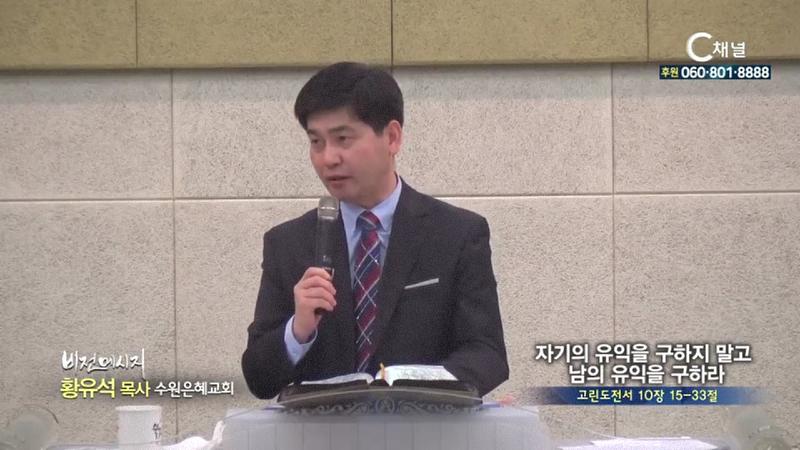 수원은혜교회 황유석 목사 - 자기의 유익을 구하지 말고 남의 유익을 구하라