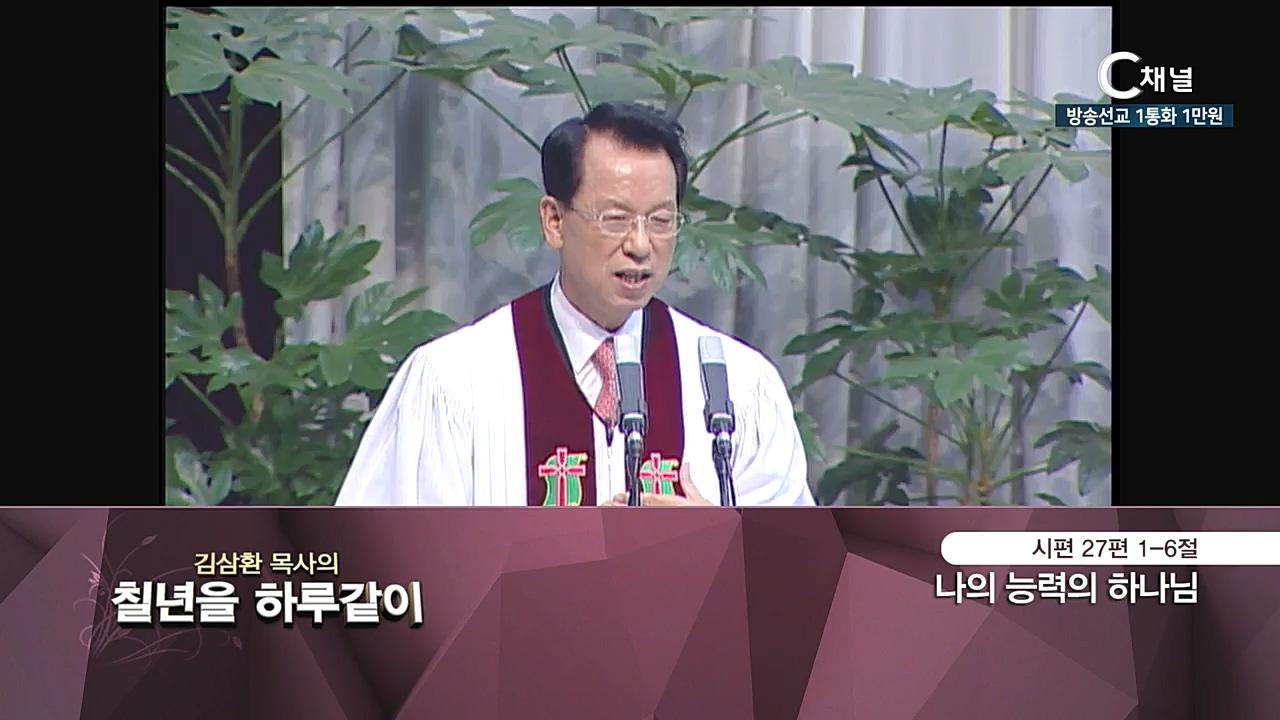 김삼환 목사의 칠 년을 하루같이 51회