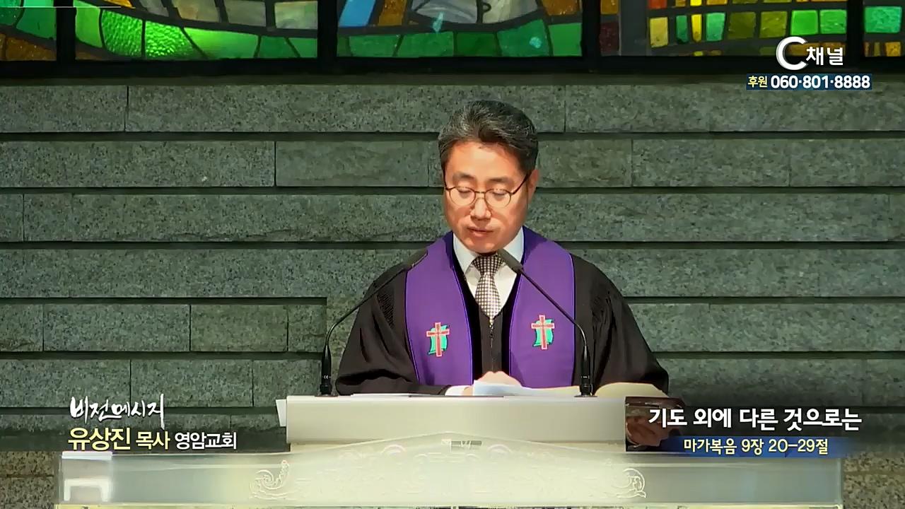 영암교회 유상진 목사 - 기도 외에는 다른 것으로는