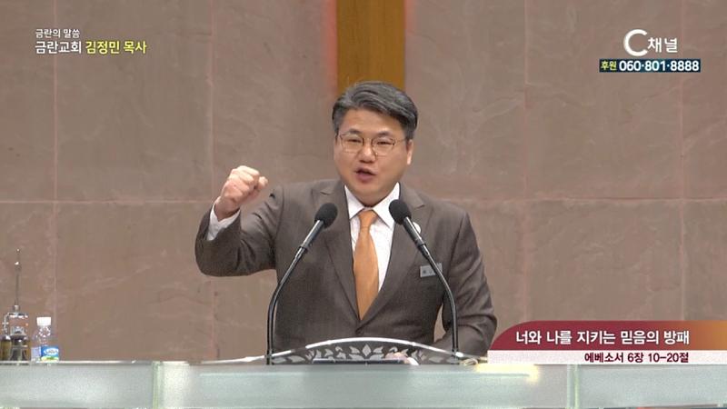 금란의 말씀 (금란교회) 김정민 목사 - 너와 나를 지키는 믿음의 방패