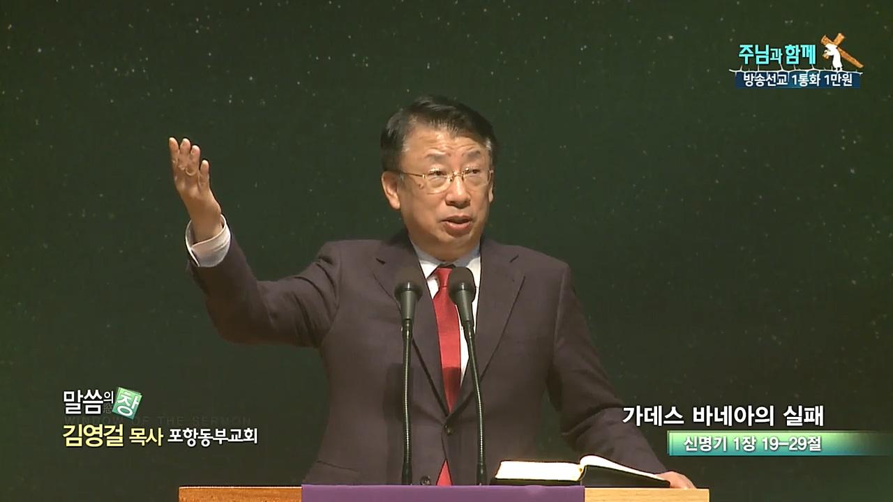 포항동부교회 김영걸 목사  - 가데스 바네아의 실패