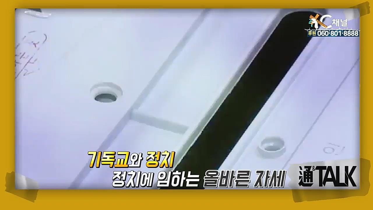 장학봉 목사의 통&톡 28회