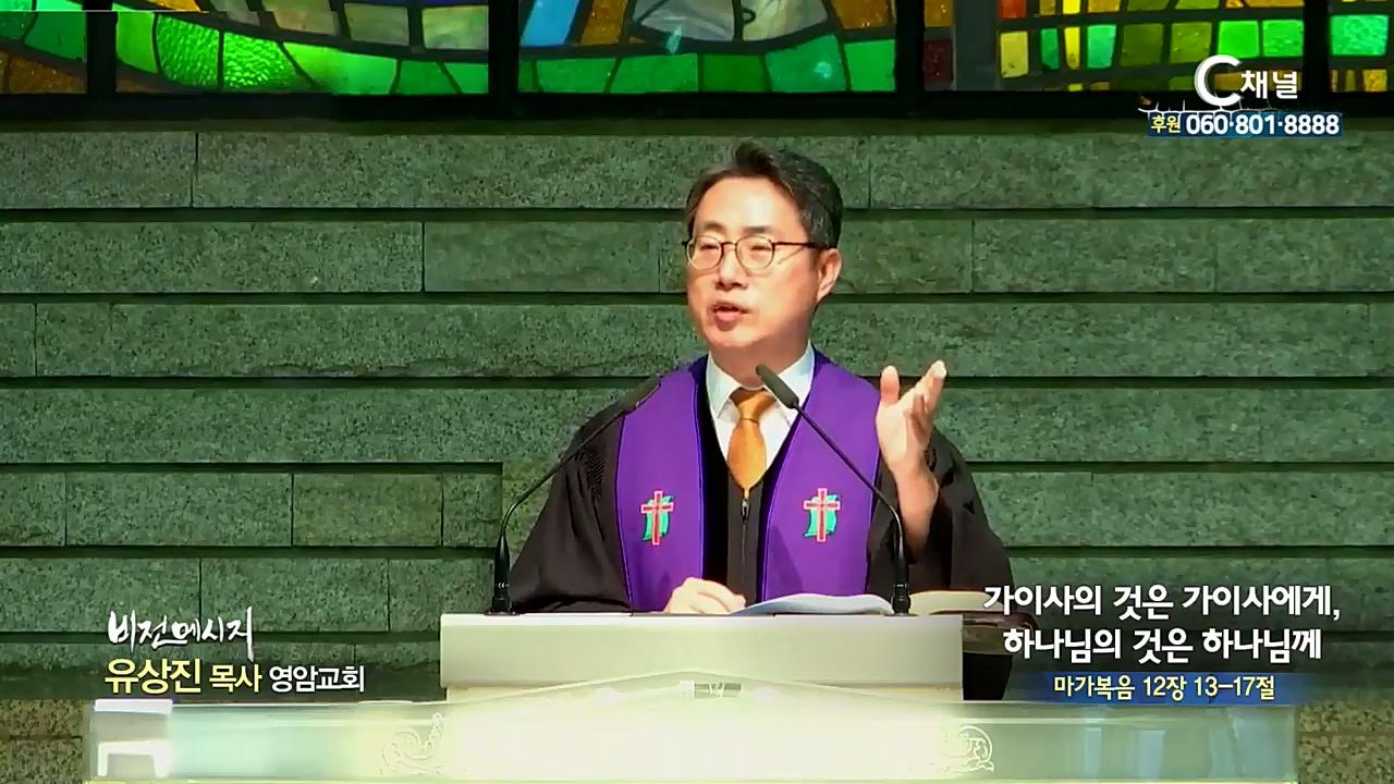 영암교회 유상진 목사 - 가이사의 것은 가이사에게, 하나님의 것은 하나님께