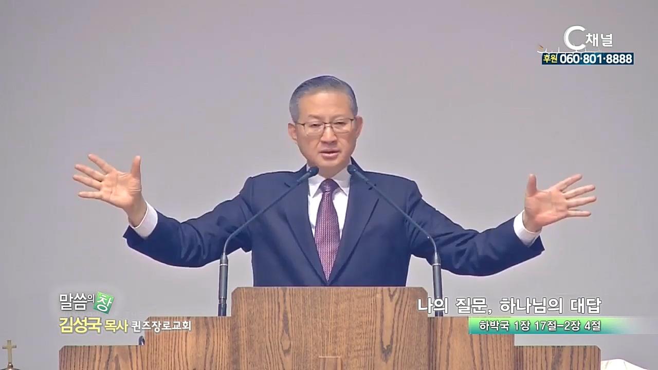 퀸즈장로교회 김성국 목사 - 나의 질문, 하나님의 대답
