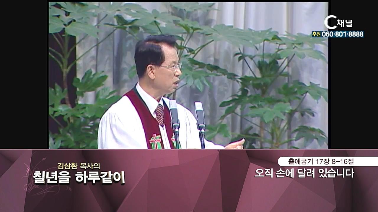 김삼환 목사의 칠 년을 하루같이 53회