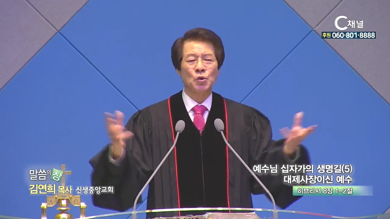 신생중앙교회 김연희 목사 - 예수님 십자가의 생명길 (5)  대제사장이신 예수