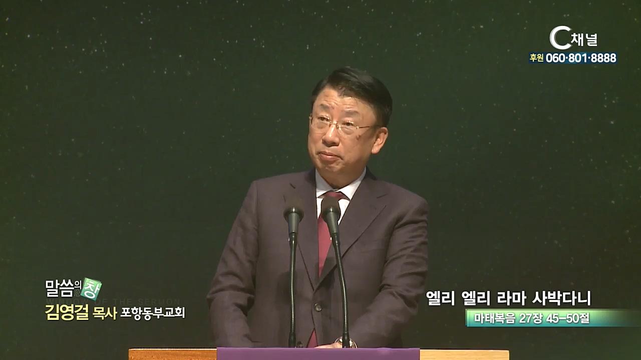 포항동부교회 김영걸 목사  - 엘리 엘리 라마 사박다니