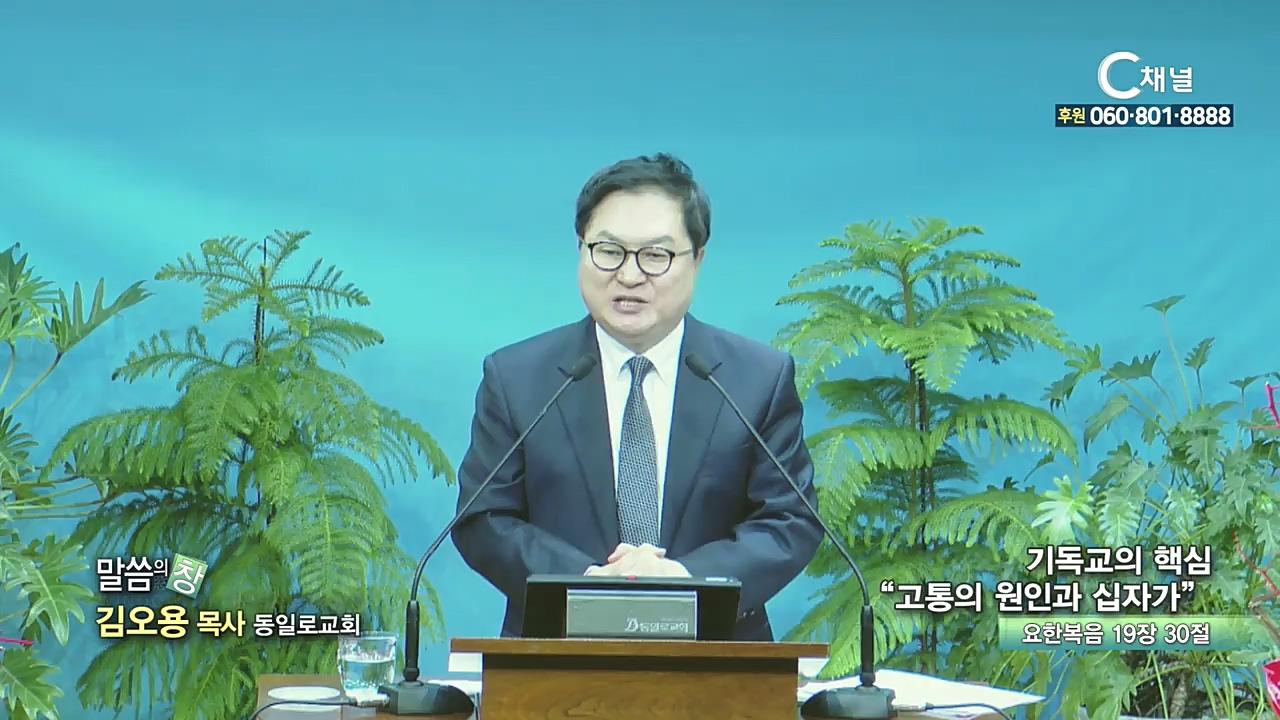 동일로교회 김오용 목사 - 기독교의 핵심