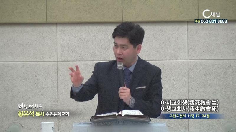 수원은혜교회 황유석 목사 - 아사교회생 아생교회사