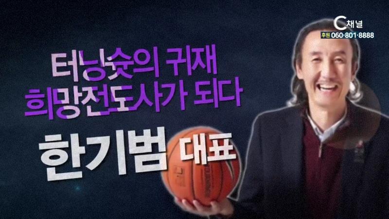 """힐링토크 회복 478회 """"터닝슛의 귀재, 희망전도사가 되다"""" - 한기범 대표"""