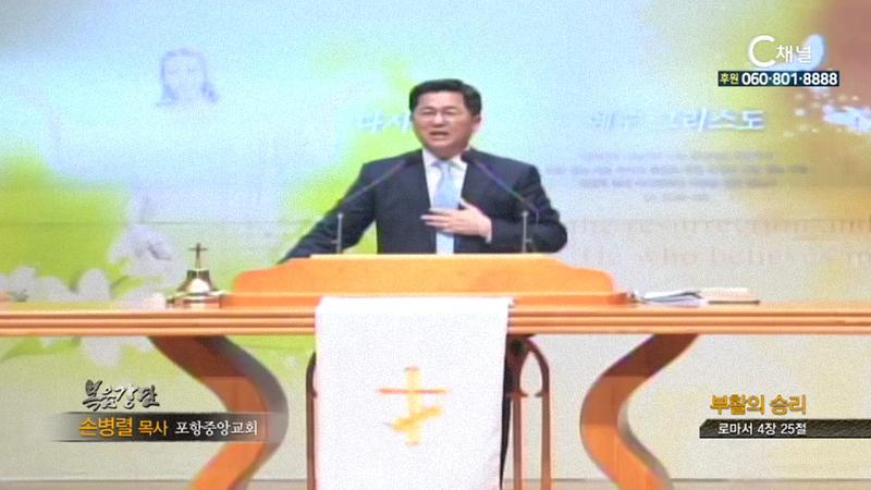 포항중앙교회 손병렬 목사 - 부활의 승리
