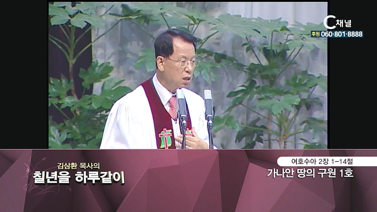 김삼환 목사의 칠 년을 하루같이 54회