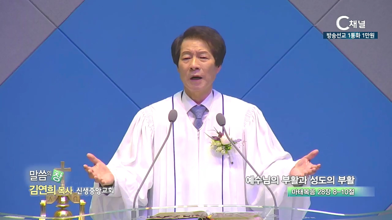신생중앙교회 김연희 목사 - 예수님의 부활과 성도의 부활