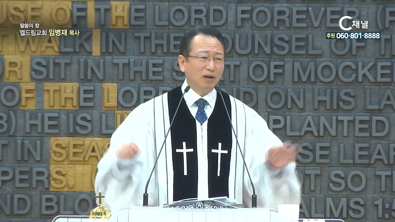 엘드림교회 임병재 목사 - 부활은 생명이다
