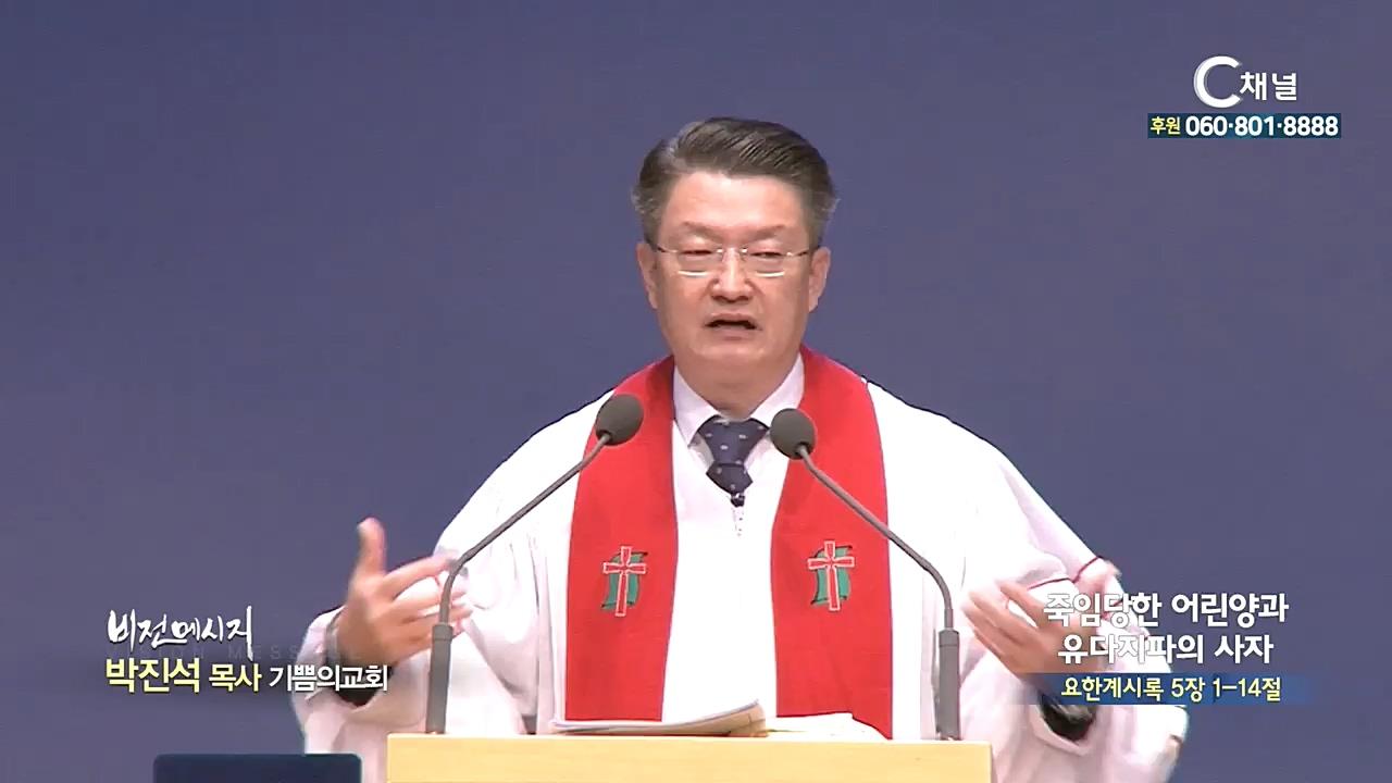 기쁨의교회 박진석 목사 - 죽임당한 어린양과 유다지파의 사자