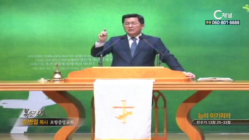 포항중앙교회 손병렬 목사 - 능히 이기리라