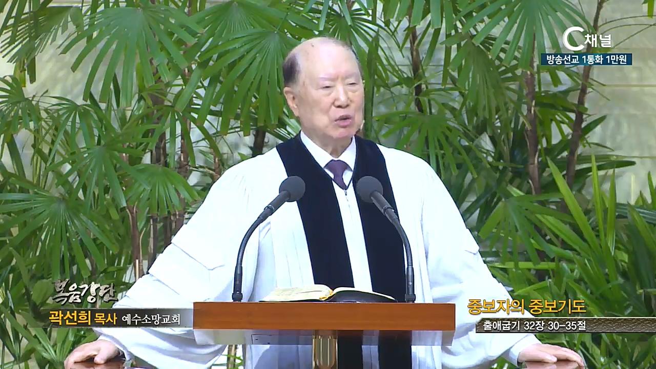 예수소망교회 곽선희 목사 - 중보자의 중보기도