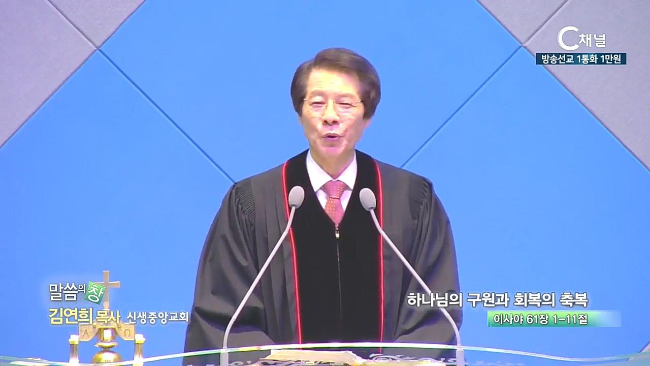 신생중앙교회 김연희 목사 - 하나님의 구원과 회복의 축복