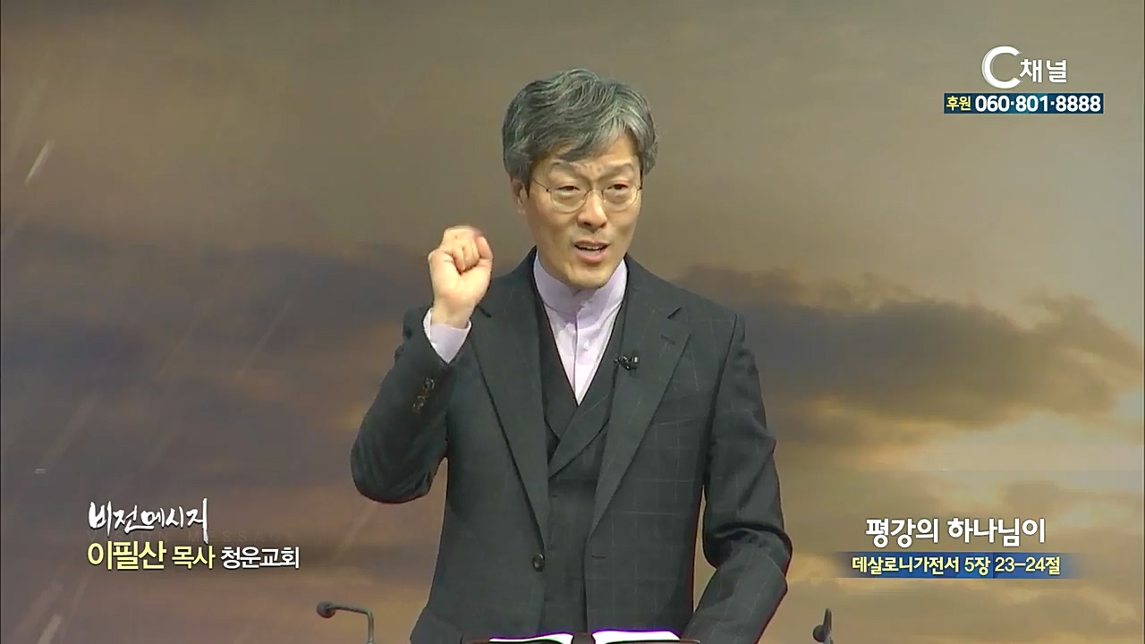 청운교회 이필산 목사 - 평강의 하나님이