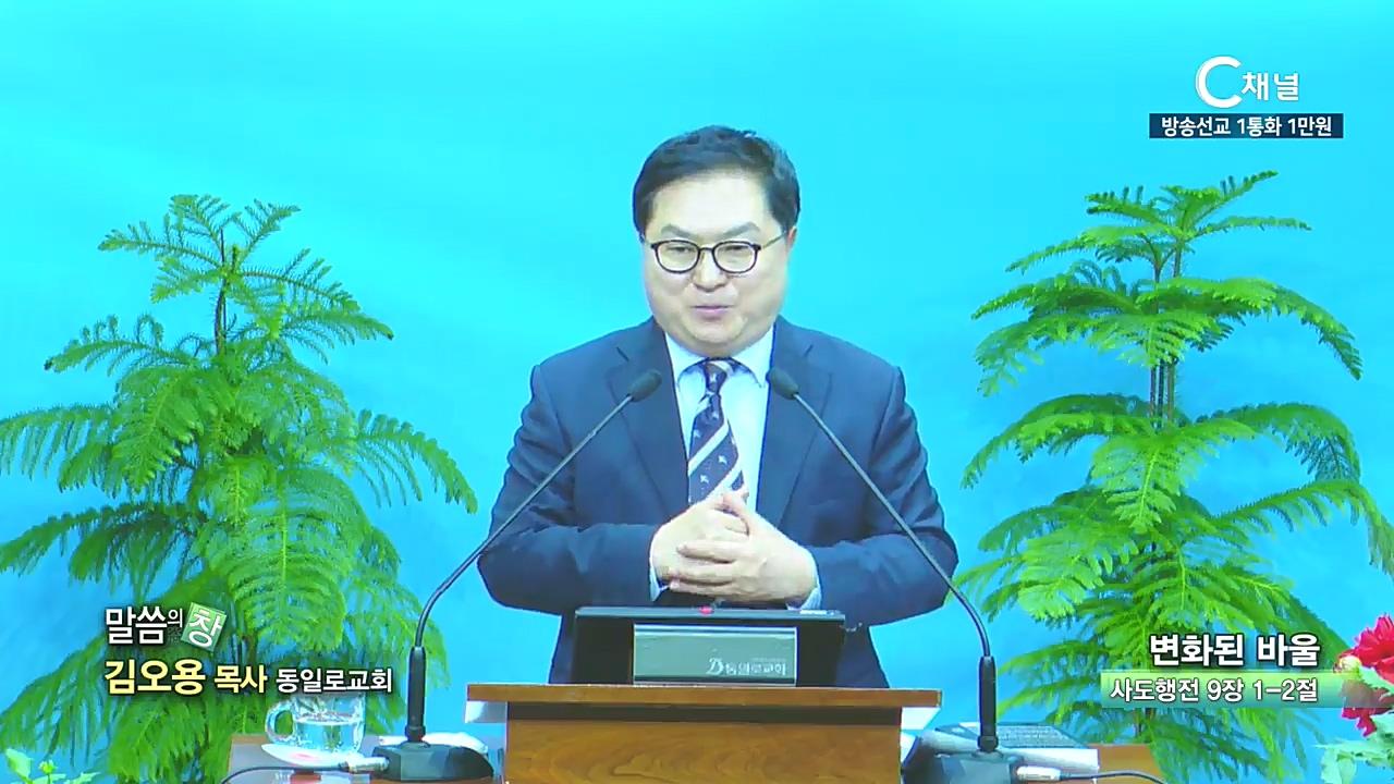 동일로교회 김오용 목사 - 변화된 바울