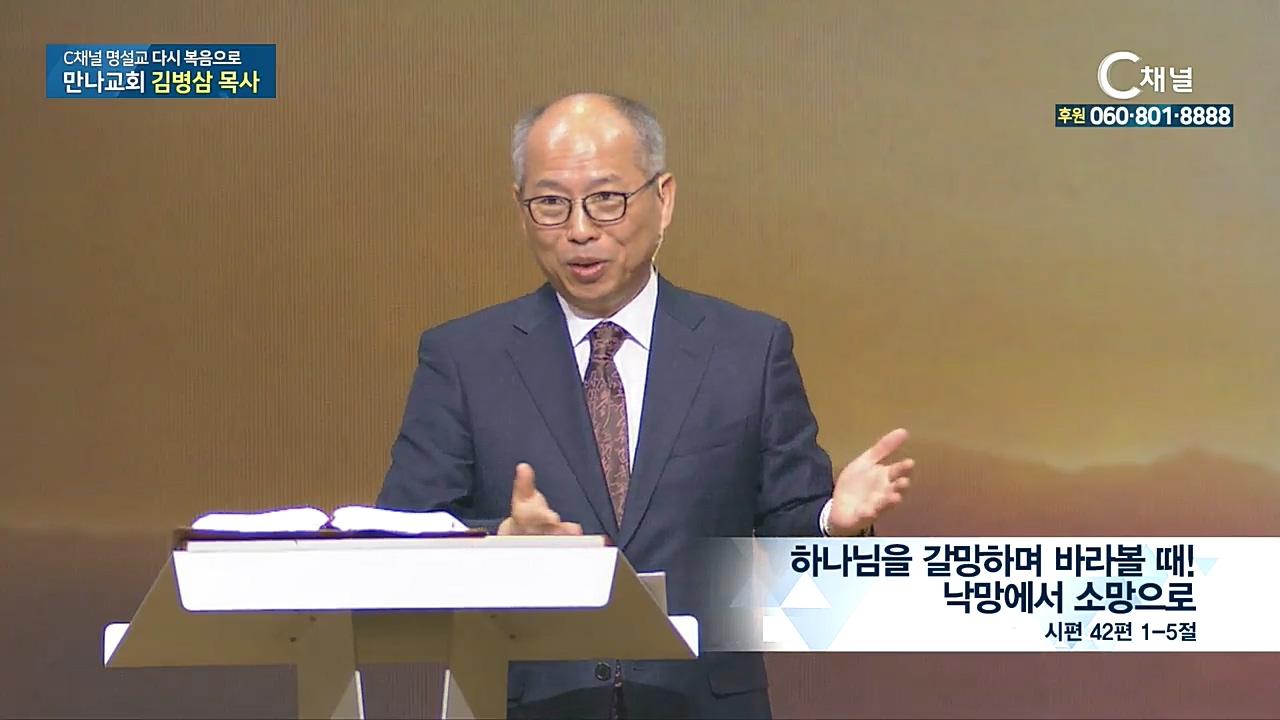 C채널 명설교 다시 복음으로 - 만나교회 김병삼 목사 208회