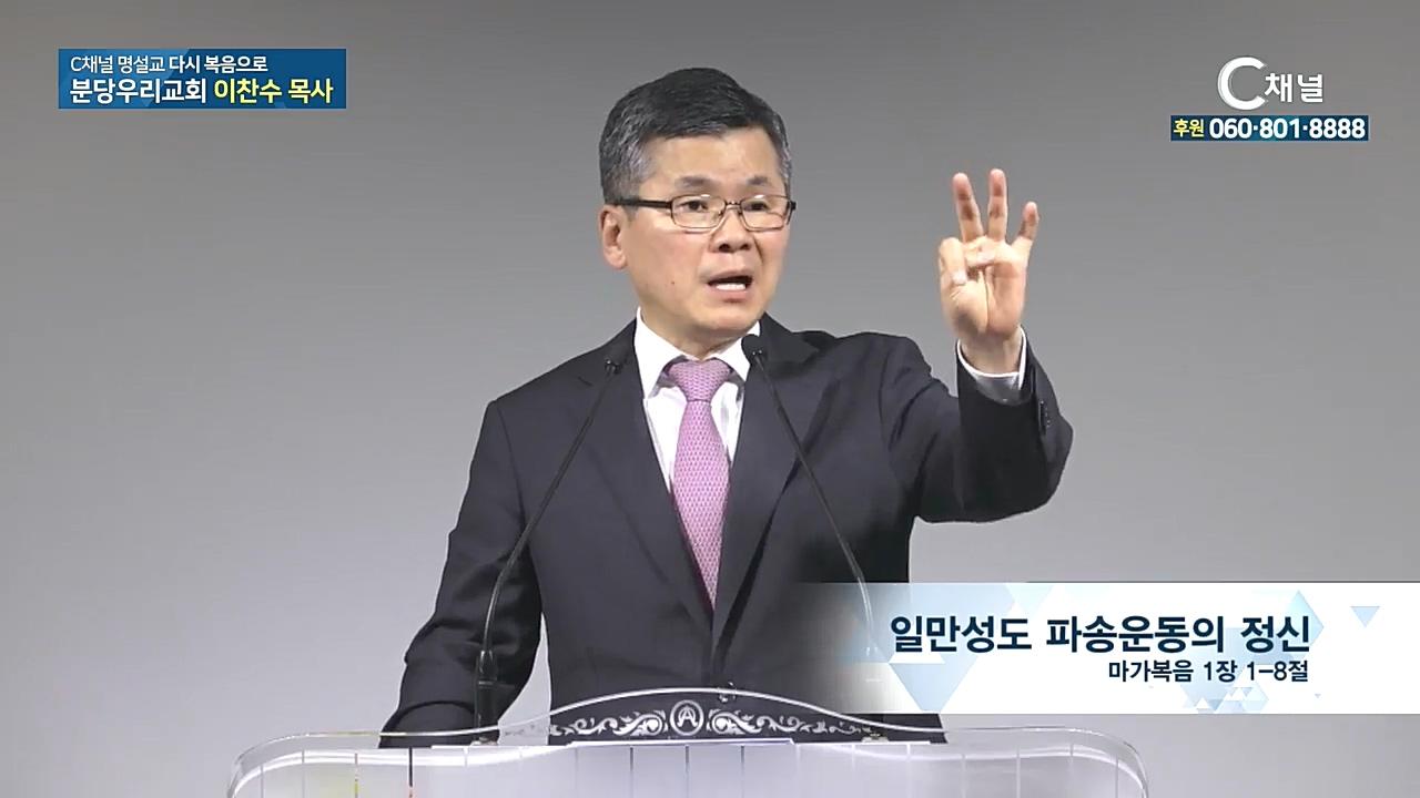 C채널 명설교 다시 복음으로 - 분당우리교회 이찬수 목사 250회