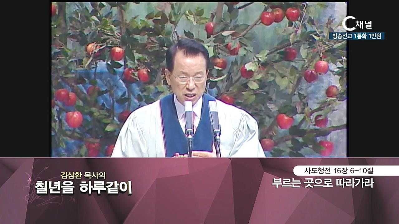 김삼환 목사의 칠 년을 하루같이 56회
