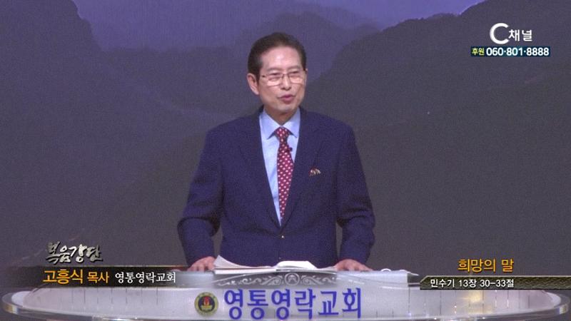 영통영락교회 고흥식 목사 - 희망의 말