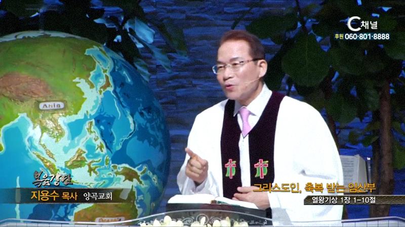 양곡교회 지용수 목사 - 그리스도인, 축복 받는 임산부