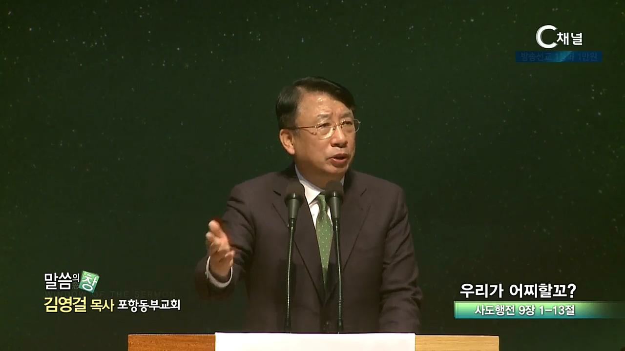 포항동부교회 김영걸 목사  - 우리가 어찌할꼬?