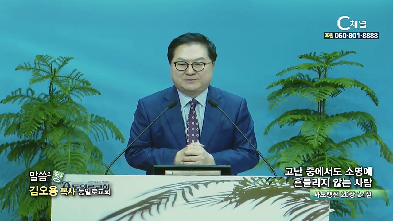 동일로교회 김오용 목사 - 고난 중에서도 소명에 흔들리지 않는 사람