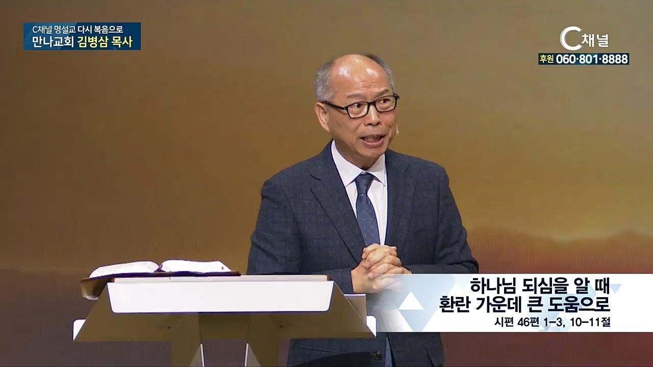 C채널 명설교 다시 복음으로 - 만나교회 김병삼 목사 209회
