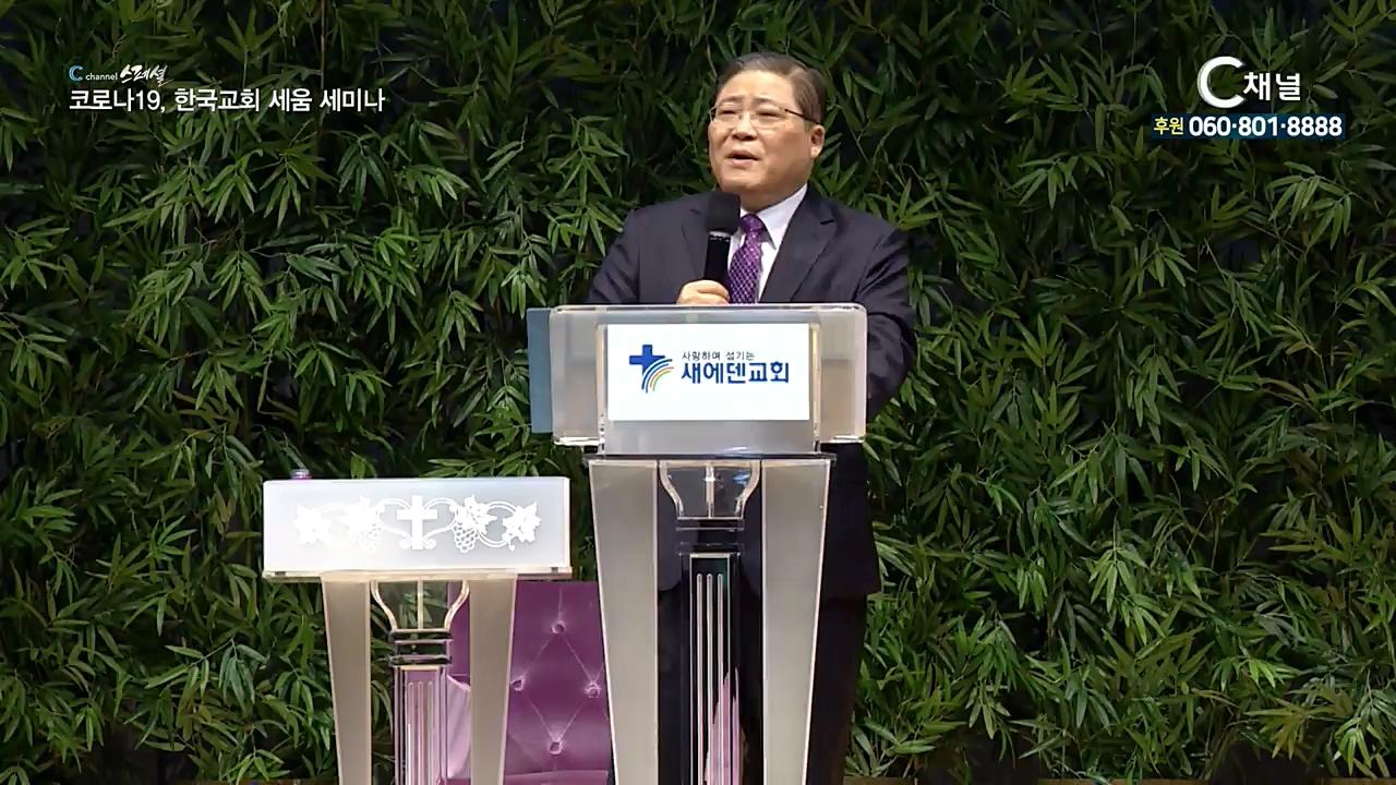 C채널스페셜 - 코로나19, 한국교회 세움 세미나 1회