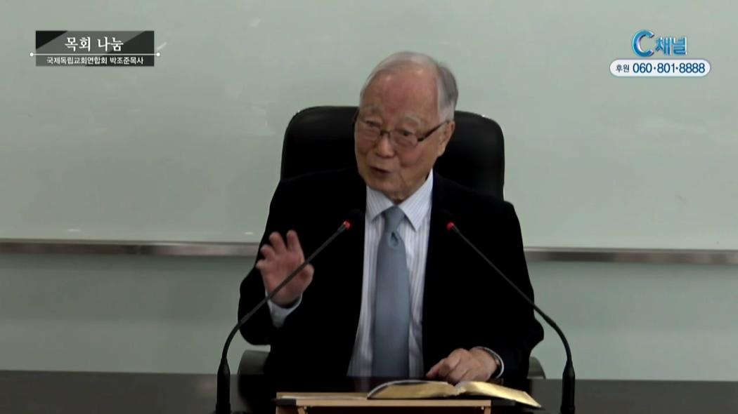 박조준 목사의 목회나눔 7회 - 1부