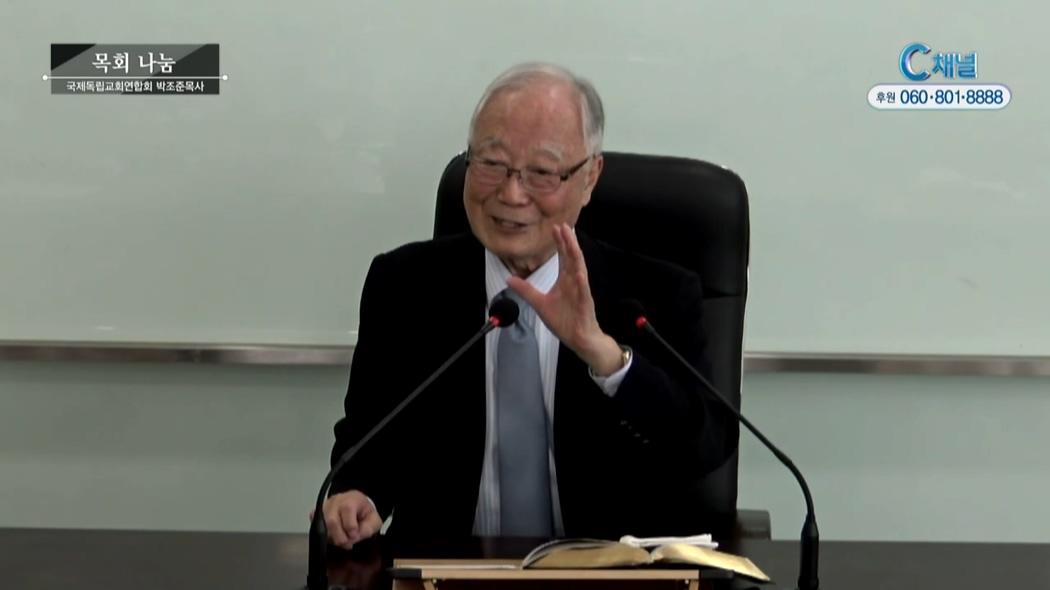 박조준 목사의 목회나눔 7회 - 2부