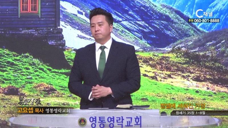 영통영락교회 고요셉 목사 - 벧엘에 세워진 가정