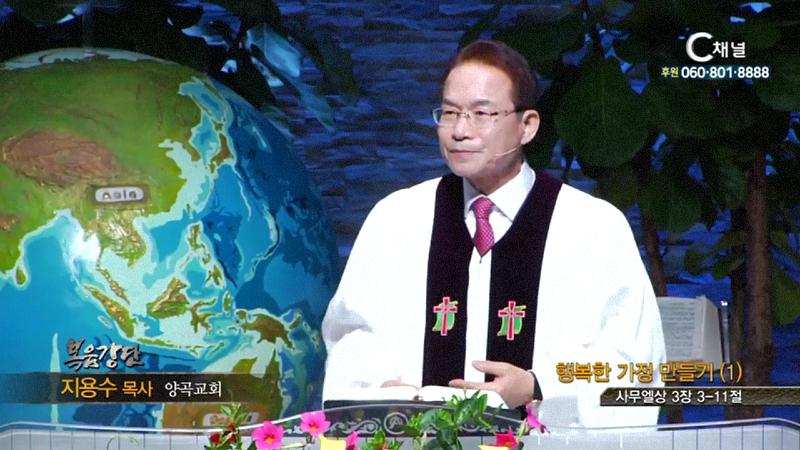 양곡교회 지용수 목사 - 행복한 가정 만들기1