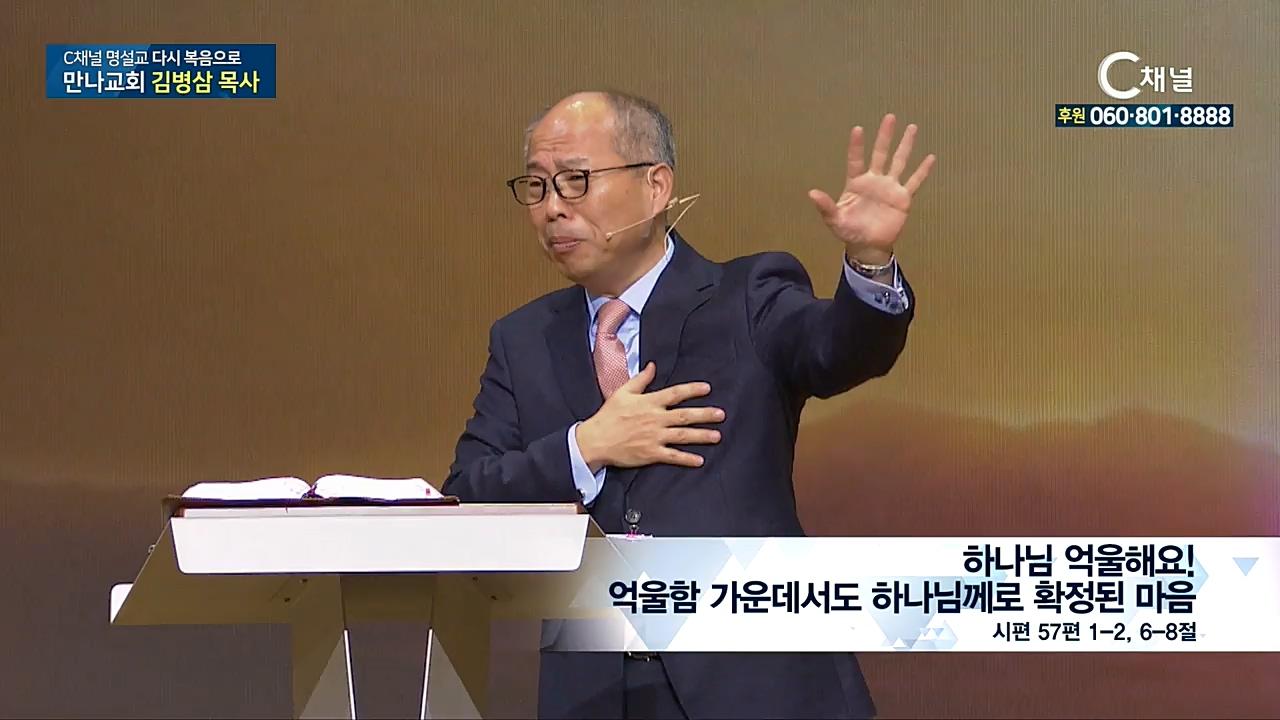 C채널 명설교 다시 복음으로 - 만나교회 김병삼 목사 210회