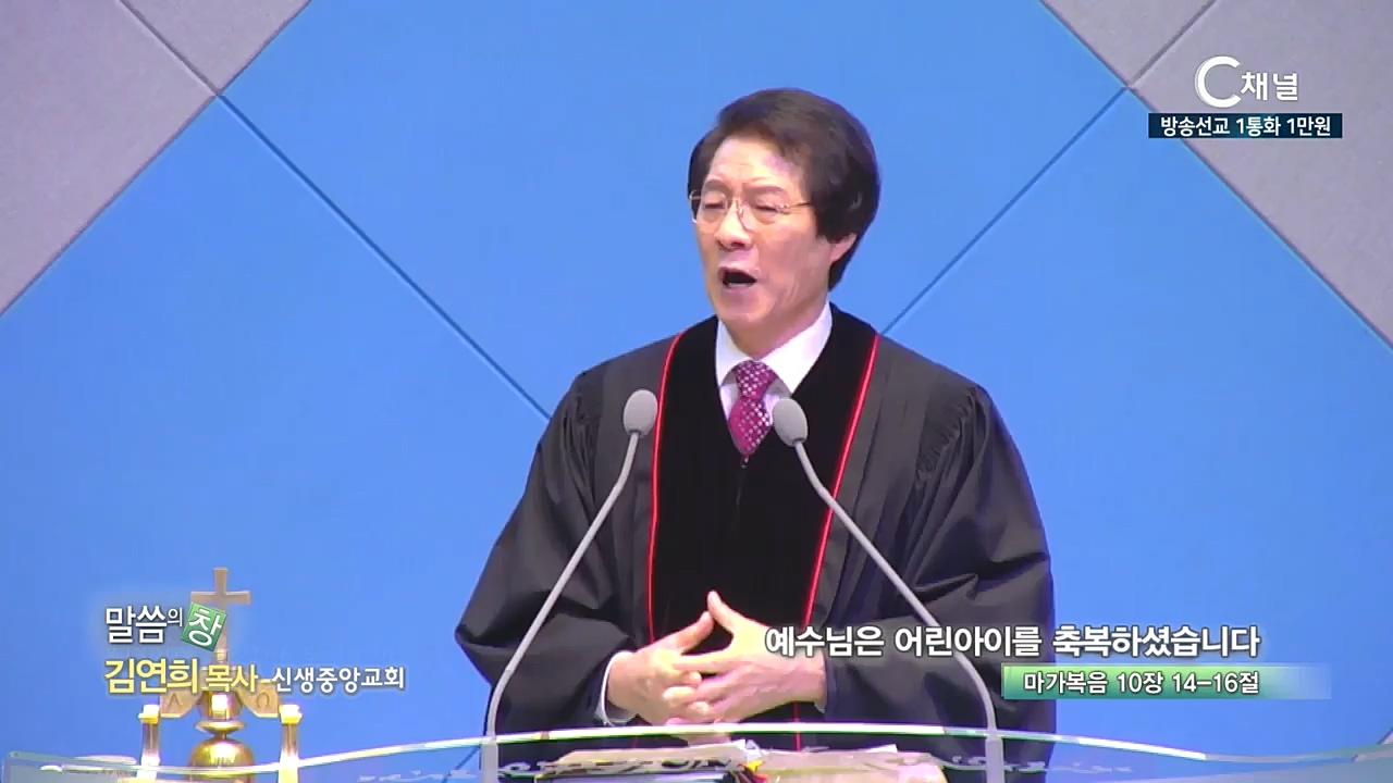 신생중앙교회 김연희 목사 - 예수님은 어린아이를 축복하셨습니다