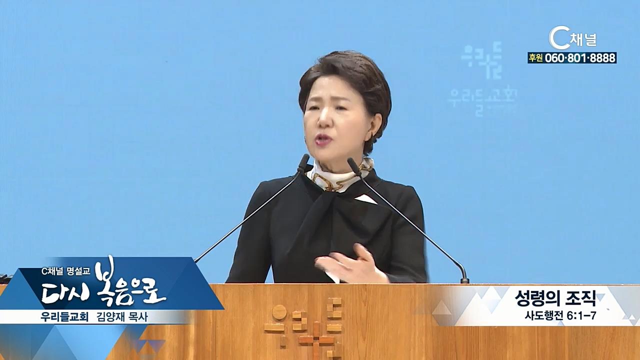 C채널 명설교 다시 복음으로 - 우리들교회 김양재 목사 252회