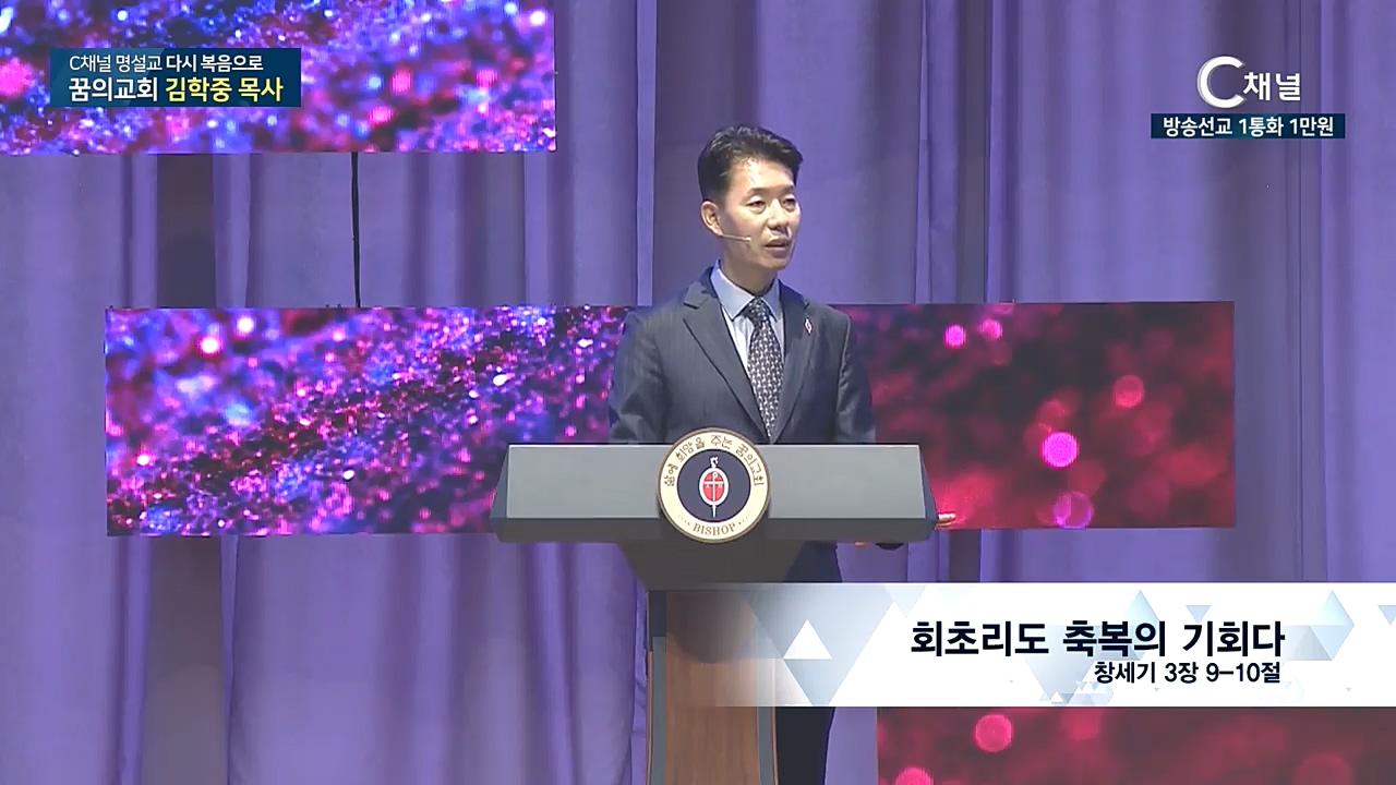 C채널 명설교 다시 복음으로 - 꿈의교회 김학중 목사 251회