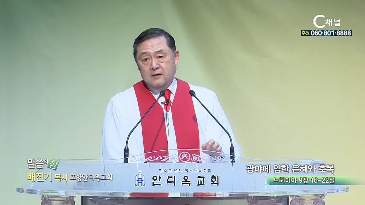 포항안디옥교회 배진기 목사 - 광야에 임한 은혜와 축복