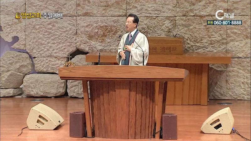 명성교회 주일예배 김삼환 목사 - 주님의 은혜에 감사하면 저절로 잘 믿게 된다
