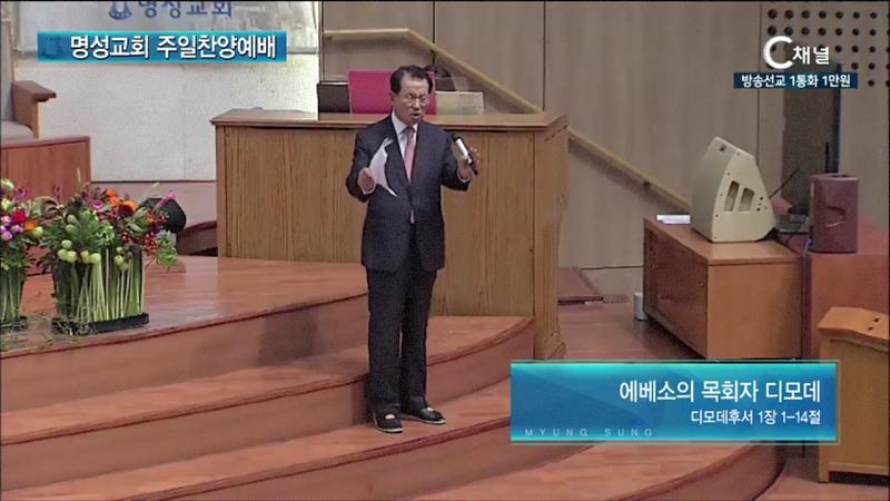 명성교회 주일찬양예배 김삼환 목사 - 에베소의 목회자 디모데