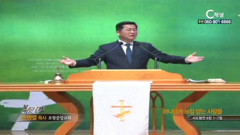 포항중앙교회 손병렬 목사 - 하나님께 쓰임 받는 사람들