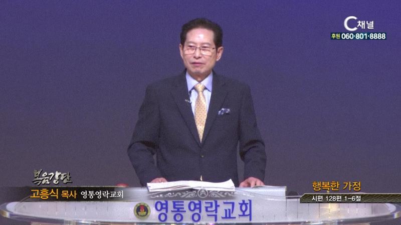 영통영락교회 고흥식 목사 - 행복한 가정