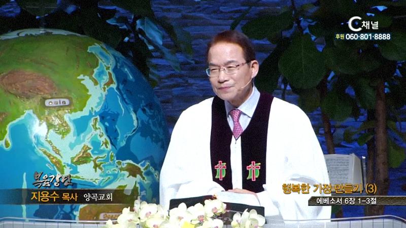 양곡교회 지용수 목사 - 행복한 가정 만들기3