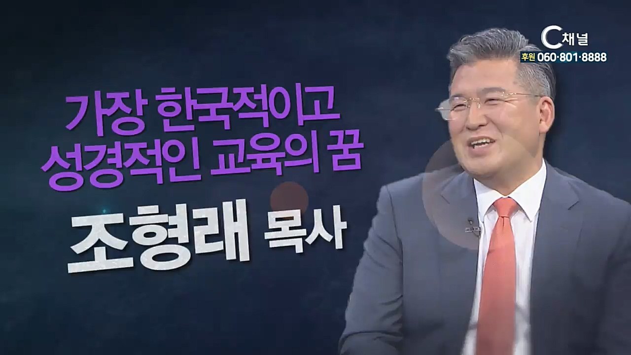 """힐링토크 회복 플러스 187회 : """"가장 한국적이고 성경적인 교육의 꿈"""" - 조형래 목사"""